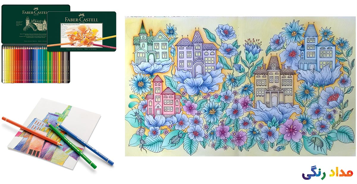 مداد رنگی پلی کروم فابر کاستل برای رنگ آمیزی